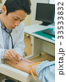 hospital 33533832