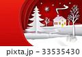 クリスマス 紙 ペーパーのイラスト 33535430