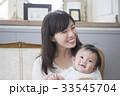 赤ちゃん 親子 子育ての写真 33545704