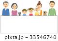 家族 ファミリー 仲良しのイラスト 33546740