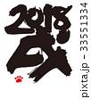 2018 戌 筆文字のイラスト 33551334
