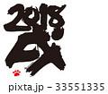 2018 戌 筆文字のイラスト 33551335