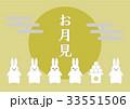 ウサギ 満月 お月見のイラスト 33551506