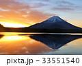 富士山 逆さ富士 夜明けの写真 33551540