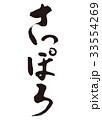 さっぽろ 札幌 筆文字 33554269