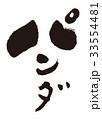パンダ 筆文字 33554481