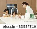 家事をする女性と子供 33557519