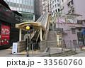 中国 香港 街並み 33560760