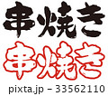 串焼き筆文字パーツ 33562110