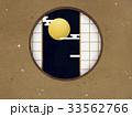月見窓 33562766