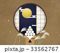 月見窓 33562767