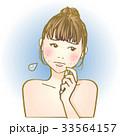 トラブル肌女子 33564157