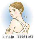 トラブル肌女子 33564163