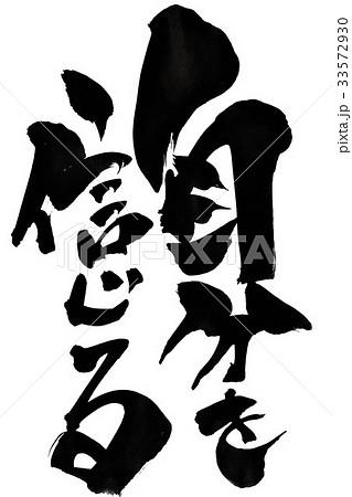 自分を信じる文字のイラスト素材 33572930 Pixta