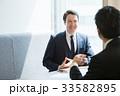 ビジネス ミーティング グローバルの写真 33582895