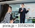 グローバル ビジネス オフィス イメージ 33582906