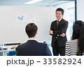 グローバル ビジネス オフィス イメージ 33582924