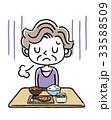 ベクター 女性 食欲不振のイラスト 33588509