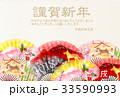 戌 戌年 犬のイラスト 33590993
