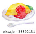 水彩イラスト 食品 オムライス 33592131