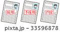 履歴書 ベクター 採用のイラスト 33596878