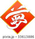 夢 文字 筆文字のイラスト 33613886