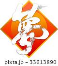 夢 文字 筆文字のイラスト 33613890