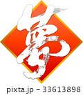 夢 文字 筆文字のイラスト 33613898