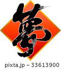 夢 文字 筆文字のイラスト 33613900