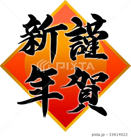 「謹賀新年」年賀状筆文字素材 33614022