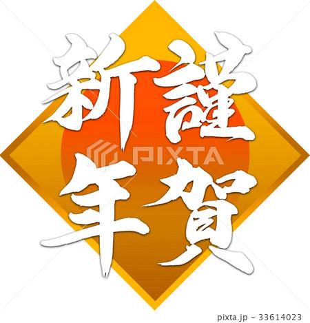 「謹賀新年」年賀状筆文字素材 33614023
