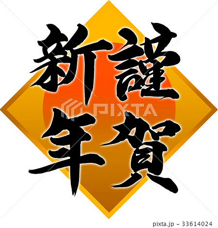 「謹賀新年」年賀状筆文字素材 33614024