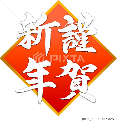 「謹賀新年」年賀状筆文字素材 33614025