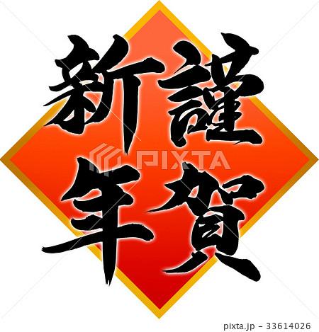 「謹賀新年」年賀状筆文字素材 33614026