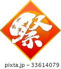 祭 文字 毛筆のイラスト 33614079