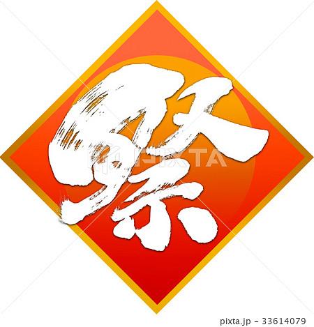「祭」筆文字デザイン素材 33614079