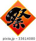 祭 文字 毛筆のイラスト 33614080