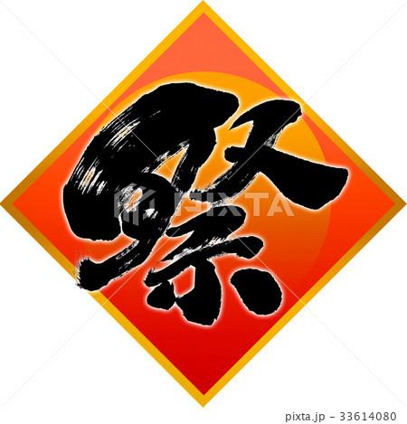「祭」筆文字デザイン素材 33614080