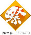 祭 文字 毛筆のイラスト 33614081