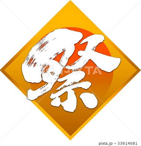 「祭」筆文字デザイン素材 33614081