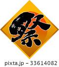 祭 文字 毛筆のイラスト 33614082