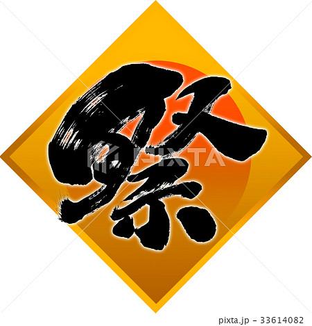 「祭」筆文字デザイン素材 33614082