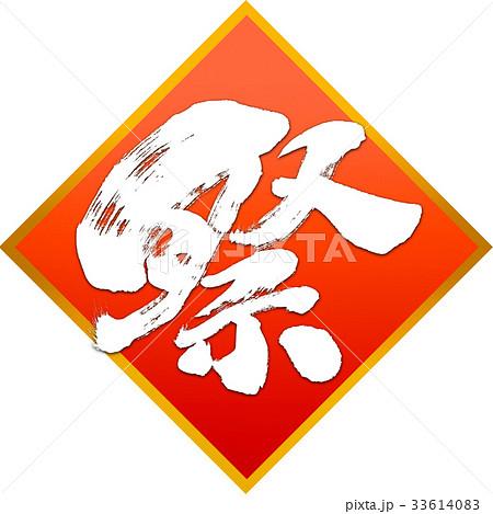 「祭」筆文字デザイン素材 33614083