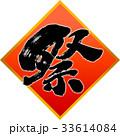 祭 文字 毛筆のイラスト 33614084