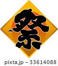 祭 文字 毛筆のイラスト 33614088