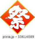 祭 文字 毛筆のイラスト 33614089