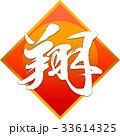 翔 漢字 文字のイラスト 33614325