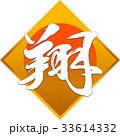 翔 漢字 文字のイラスト 33614332