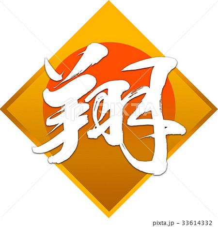 「翔」年賀状用筆文字素材 33614332