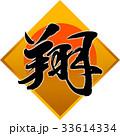 翔 漢字 文字のイラスト 33614334